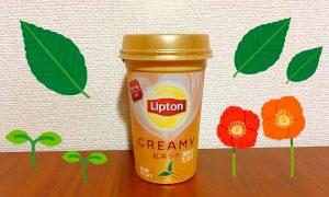 リプトンのCREAMY紅茶ラテの感想