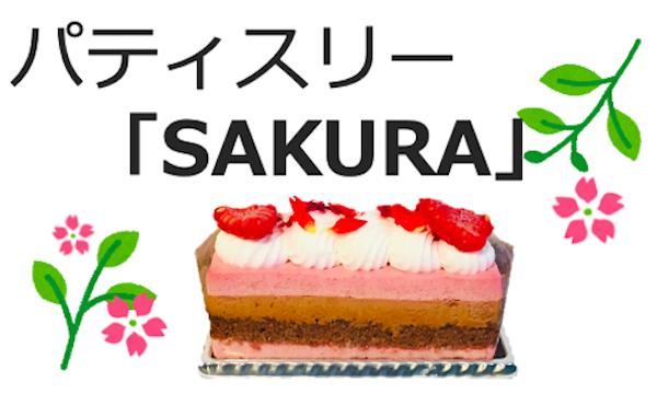 豊洲駅のケーキ屋さんパティスリーさくら